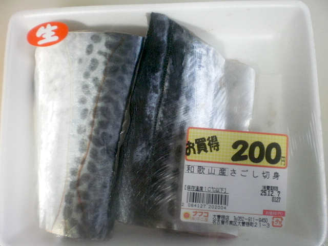 さわらの幼魚さごしは旨味たっぷり!美味しいレシピのご紹介☆のサムネイル画像