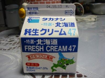 多彩な料理を支える必要不可欠な存在!?生クリームの美味しい料理5選のサムネイル画像