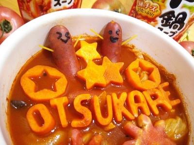 トマト鍋の具に悩んだらこれ!デコも出来る具もいっしょに楽しめのサムネイル画像